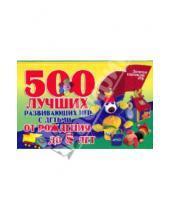 Картинка к книге Золотаяя коллекция игр - 500 лучших развивающих игр с детьми от рождения до 5 лет