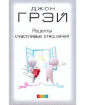 Картинка к книге Джон Грэй - Рецепты счастливых отношений