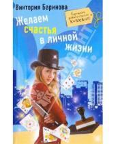 Картинка к книге Виктория Баринова - Желаем счастья в личной жизни