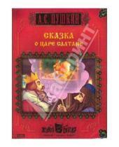 Картинка к книге Сергеевич Александр Пушкин - Сказка о царе Салтане (CDpc)
