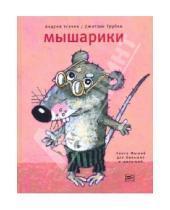Картинка к книге Алексеевич Андрей Усачев - Мышарики. Книга Мышей для больших и малышей