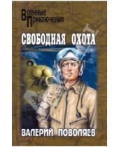 Картинка к книге Дмитриевич Валерий Поволяев - Свободная охота