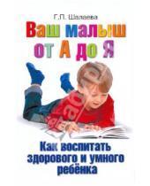 Картинка к книге Петровна Галина Шалаева - Как воспитать здорового и умного ребенка
