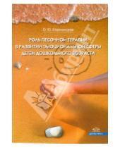 Картинка к книге Ю. О. Епанчинцева - Роль песочной терапии в развитии эмоциональной сферы детей дошкольного возраста. ФГОС