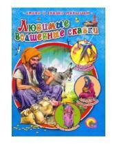 Картинка к книге Стихи и сказки малышам в интегр. обложке - Любимые волшебные сказки