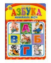 Картинка к книге Ольга Корнеева - Азбука животного мира