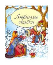 Картинка к книге Мир сказки - Любимые сказки