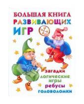 Картинка к книге Геннадьевна Валентина Дмитриева - Большая книга развивающих игр: загадки, логические игры, ребусы, головоломки