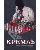 Картинка к книге Сергей Сергеев С., И. Сергеев - Кремль