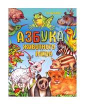 Картинка к книге Петровна Галина Шалаева - Азбука животного мира