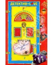 Картинка к книге Николаевна Екатерина Вильмонт - Фальшивый папа
