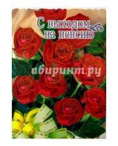 Картинка к книге Стезя - 1Т-001/С выходом на пенсию/открытка гигант