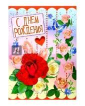 Картинка к книге Стезя - 1Т-003/День рождения/открытка-гигант вырубка