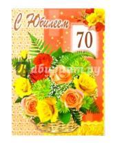 Картинка к книге Стезя - 1Т-031/С Юбилеем 70/открытка-гигант