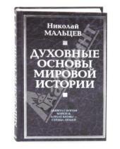 Картинка к книге Никифорович Николай Мальцев - Духовные основы мировой истории