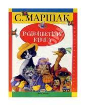 Картинка к книге Яковлевич Самуил Маршак - Разноцветная книга