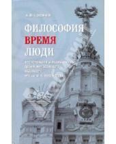 Картинка к книге Данилович Анатолий Косичев - Философия, время, люди