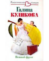 Картинка к книге Михайловна Галина Куликова - Нежный фрукт