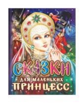 Картинка к книге АСТ - Сказки для маленьких принцесс