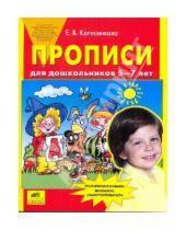 Картинка к книге Владимировна Елена Колесникова - Прописи для дошкольников 5-7 лет