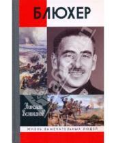 Картинка к книге Тимофеевич Николай Великанов - Блюхер
