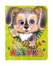 Картинка к книге Ольга Корнеева - Азбука