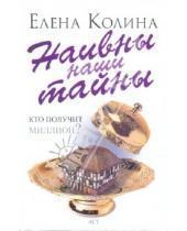 Картинка к книге Викторовна Елена Колина - Наивны наши тайны