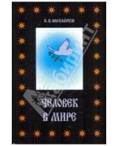 Картинка к книге Всеволодович Ярослав Михайлов - Человек в мире