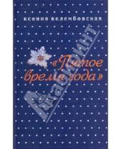 Картинка к книге Михайловна Ксения Велембовская - Пятое время года