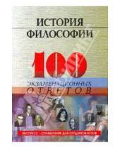 Картинка к книге Экспресс-справочник для студентов - История философии: 100 экзаменационных ответов