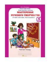 Картинка к книге В. Синицын - Мастерская речевого творчества. Играем, мечтаем, рассказываем. 4 класс. Рабочая тетрадь. ФГОС