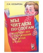 Картинка к книге Михайловна Лариса Козырева - Мы читаем по слогам. Комплекс игр и упражнений для детей 5-7 лет