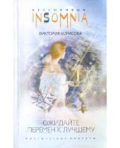 Картинка к книге Александровна Виктория Борисова - Ожидайте перемен к лучшему