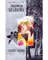 Картинка к книге Игоревна Людмила Белякова - Сезон любви