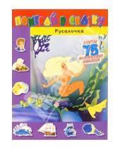 Картинка к книге Книжки с наклейками/учимся читать - Поиграй в сказку/Русалочка