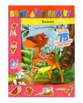 Картинка к книге Книжки с наклейками/учимся читать - Поиграй в сказку/Бемби