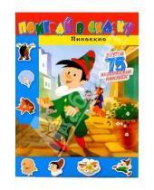 Картинка к книге Книжки с наклейками/учимся читать - Поиграй в сказку/Пиноккио