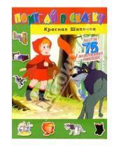 Картинка к книге Книжки с наклейками/учимся читать - Поиграй в сказку/Красная Шапочка