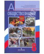 Гдз по обществознанию 8 класс учебник данилова