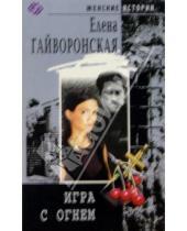 Картинка к книге Михайловна Елена Гайворонская - Игра с огнем: Роман