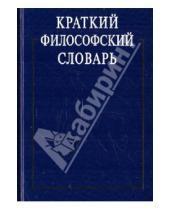 Картинка к книге Г. Г. Васильев П., А. Алексеев - Краткий философский словарь