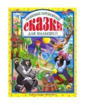 Картинка к книге Любимые сказки (Подарочные) - Любимые зарубежные сказки для малышей