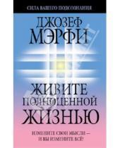 Картинка к книге Джозеф Мэрфи - Живите полноценной жизнью