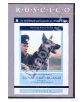 Картинка к книге Юлий Файт - Пограничный пес Алый (DVD)