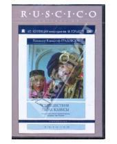 Картинка к книге Кшиштоф Градовски - Путешествие пана Кляксы (DVD)