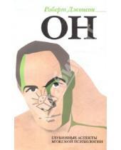 Картинка к книге Алекс Роберт Джонсон - ОН: Глубинные аспекты мужской психологии