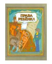 Картинка к книге Семенович Евгений Шабельник - Права ребенка