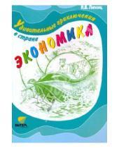 Картинка к книге Владимирович Игорь Липсиц - Удивительные приключения в стране Экономика