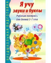 Картинка к книге Предшкольная подготовка - Я учу звуки и буквы. Рабочая тетрадь для детей 5-7