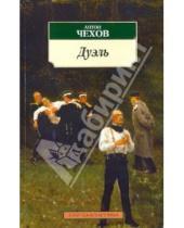 Картинка к книге Павлович Антон Чехов - Дуэль. Повести